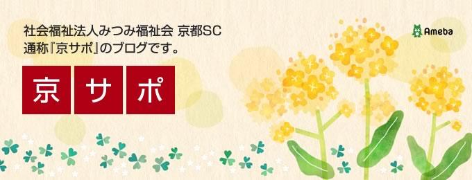 ブログ「京サポ」
